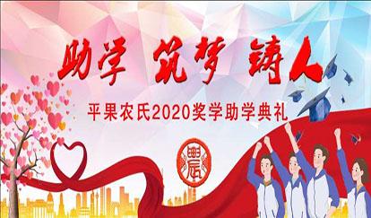 热烈滋嵋楦�:仄焦�市第二届捐资助学颁发活动顺…
